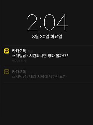 카카오톡 소개팅남 : 한 번 더 만날까?