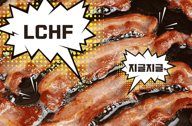 화제의 LCHF 다이어트, 그것이 알고 싶다! 의 썸네일 이미지