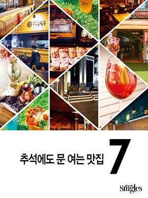 추석에도 문 여는 맛집 7