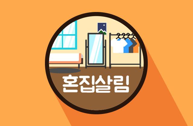 [혼집살림] 프로 '자취러'에게 배우는 1인 살림 팁의 썸네일 이미지