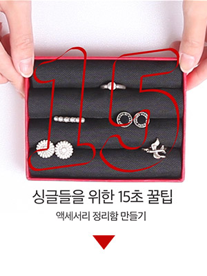 [SINGLES S LIFE] 15초 HOW TO : 액세서리 정리함 만들기