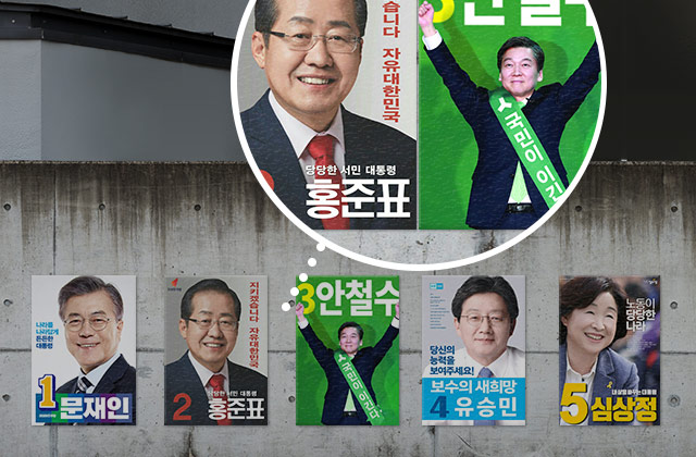 디자이너들이 평가하는 대선 후보 포스터 의 썸네일 이미지
