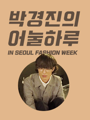 [ SINGLES FASHION] 모델 박경진의 어눌하루 2 in SEOUL FASHION WEEK