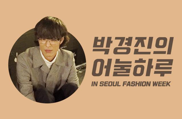 세계 4개 패션도시를 누비는 대세 모델 박경진. 그러나 2017 F/W 서울패션위크에서 만난 그는 왠지 외로워 보인다…?의 썸네일 이미지