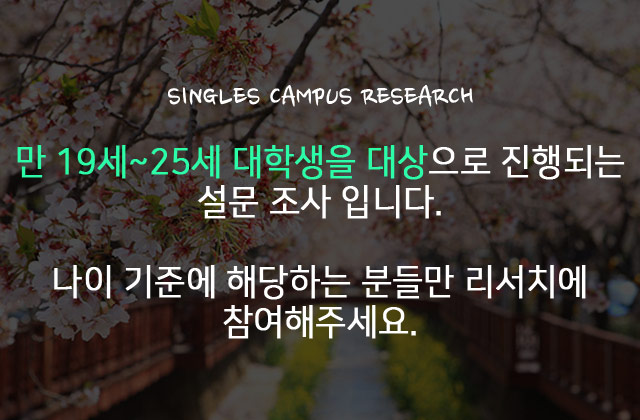 [SINGLES CAMPUS] 캠퍼스 별별 랭킹!의 썸네일 이미지