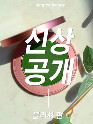 [SINGLES BEAUTY] 신상 공개 - 블러셔편