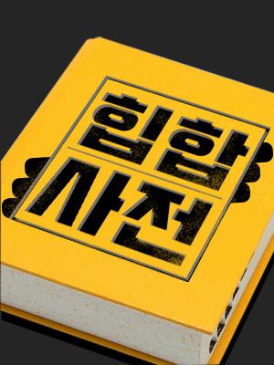 힙합 용어 사전
