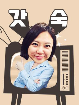 김숙을 '갓숙'으로 만든 사이다 발언