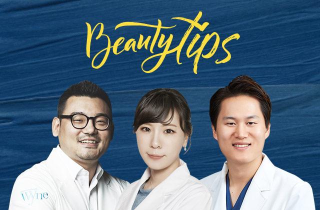 피부과 의사들의 피부 관리 노하우의 썸네일 이미지
