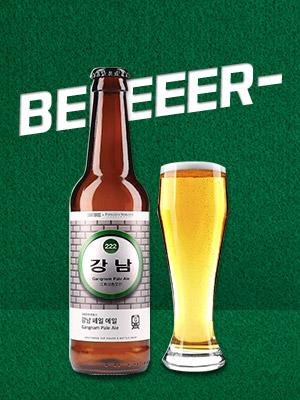 지역 이름 맥주, 뭐가 다르지?