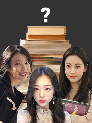 스타가 읽는 그 책