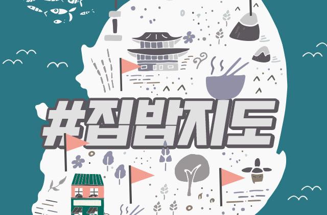 싱글의 연휴 생존대책 #3 전국 집밥지도