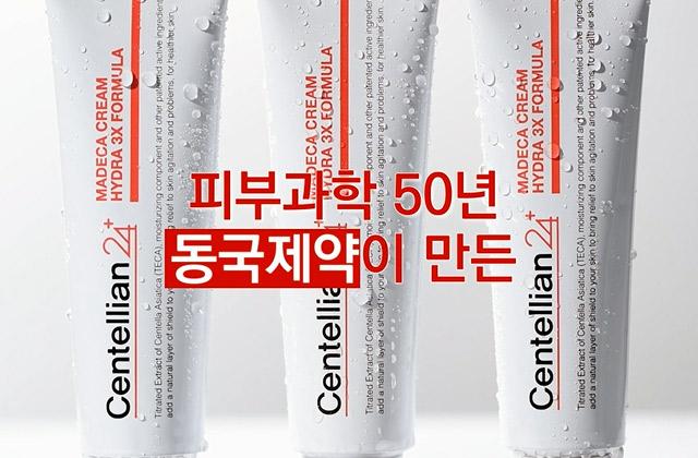 동국제약이 만든 화장품 센텔리안24 마데카크림 을 소개합니다. 의 썸네일 이미지