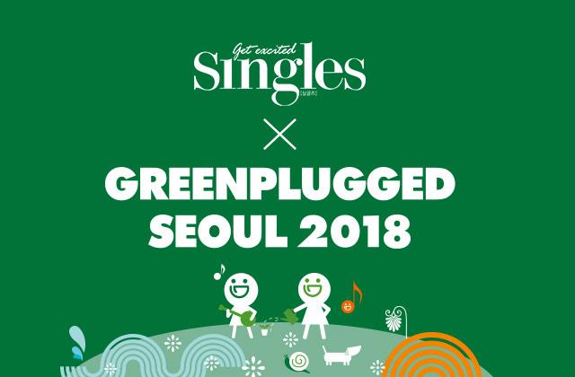 싱글즈 X 그린플러그드 서울 2018에 놀러오세요!