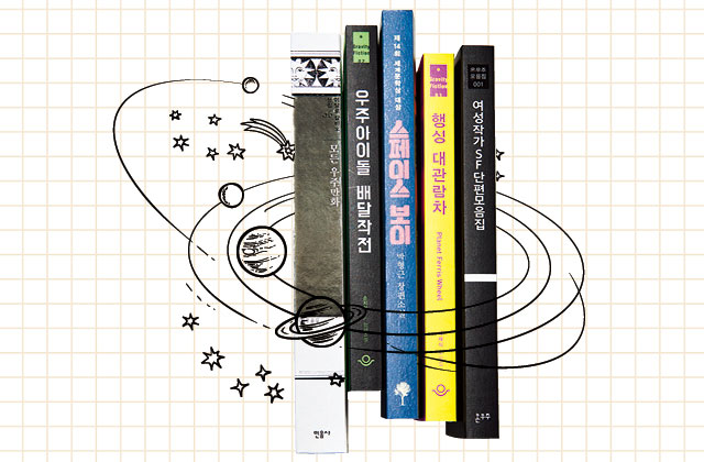 우주를 담은 책