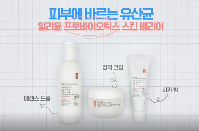 유산균, 피부에 바르니까 더 좋다면서요? 약해진 피부를 위한 건강한 습관 시작해보세요.의 썸네일 이미지
