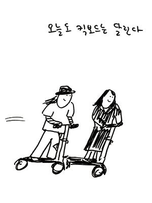 예술가의 여행법 4. 일러스트레이터 김규림의 썸네일 이미지