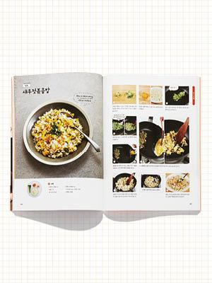 혼밥생활자를 위한 요리책