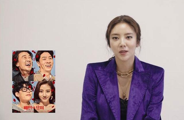 [SINGLES STAR] 영화 '배반의 장미' 배우 4인 - 예고편의 썸네일 이미지