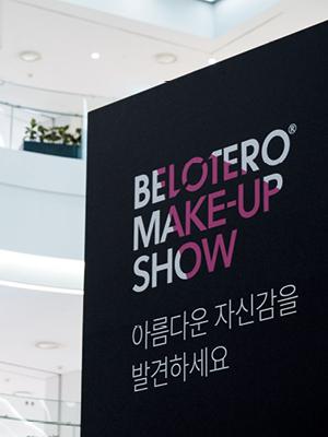 아름다운 자신감,  자연스러운 필러, 벨로테로 캠페인