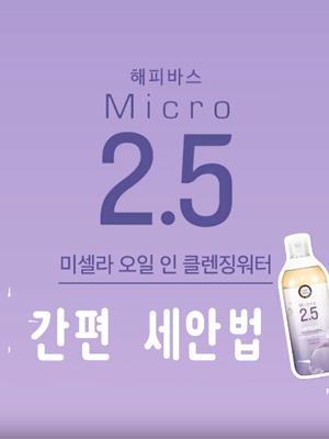 [BEAUTY] 해피바스 마이크로 2.5 미셀라 오일 인 클렌징워터