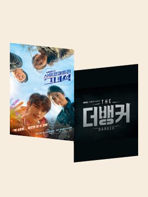 TV 앞 1열 예약