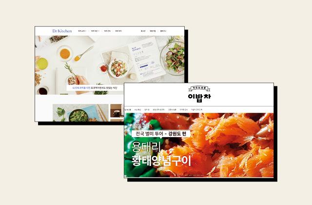 온라인에 등장한 식품 편집숍의 썸네일 이미지