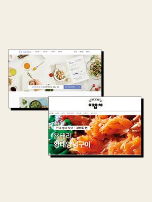 온라인에 등장한 식품 편집숍