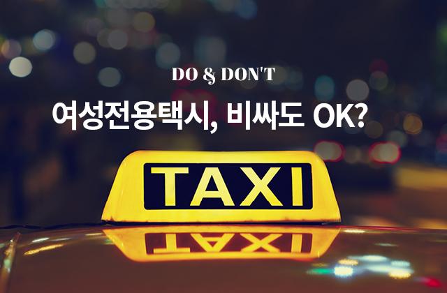5000원을 더 내더라도 여성 전용 택시를 타고 싶다의 썸네일 이미지