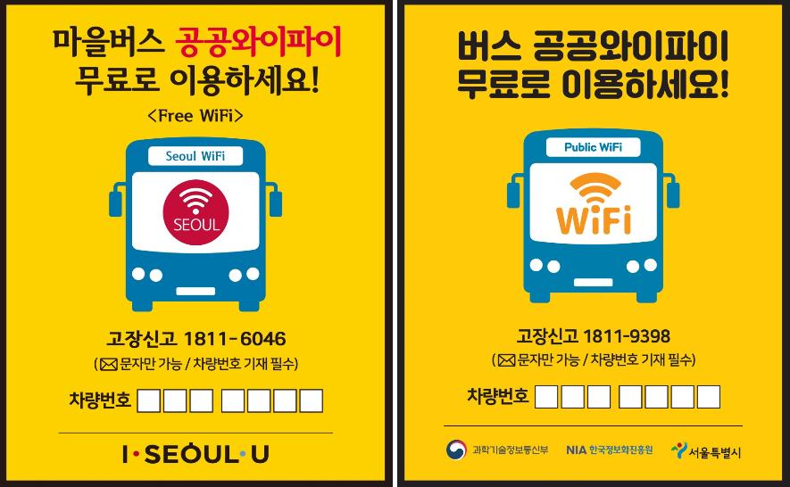버스 안 에서 무료 와이파이 이용 가능한 거 알고 있으세요? 전 우연히 알게 되었는데, 정말 끊김없이 사용할 수 있더라구요. 마을 버스 안에서도 가능하네요. 이제 이동할 때도 데이타 걱정은 안해도 될 것 같아요.의 썸네일 이미지