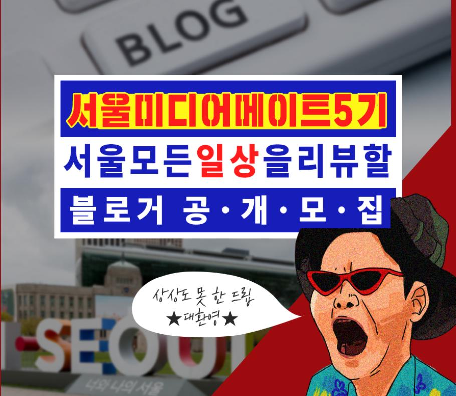 서울의 생생한 소식을 글, 사진, 동영상 등 다양한 컨텐츠를 통해 많은 사람들에게 소식을 전하는